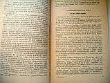 """О.Кувеньова """"Свята колгоспної України"""" 1963 год, фото 5"""