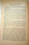 """О.Кувеньова """"Свята колгоспної України"""" 1963 год, фото 6"""