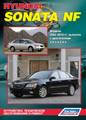 Hyundai Sonata NF V 2004-2010 рем Легион б2,0/2,4 стр.416
