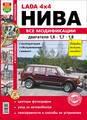ВАЗ 21213 Lada Niva все модели цв/рем в фото Я ремонтирую сам МАК, 1.6/1.7/1.8 стр.320