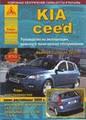 KIA Ceed 2006-2012+рестайлинг с 2009 рем Атласы Авто б1,4/1,6/2,0 д1,6/2,0л стр.856