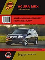 Книга Acura MDX c 2006 Керівництво по ремонту, технічного обслуговування, експлуатації