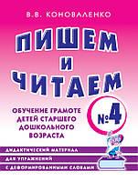 Пишем и читаем. Тетрадь №4 Обучение грамоте детей старшего дошкольного возраста.