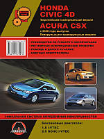 Acura CSX Инструкция по эксплуатации, устройству, ремонту, диагностике