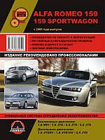 Книга Alfa Romeo 159 Руководство по эксплуатации, техобслуживанию, ремонту