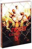 Побег: Сезон 3 (4 DVD)