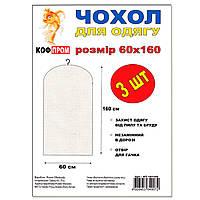 Чехол для хранения одежды белый без змейки 60х160 см