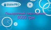 Дарим скидку 5000 грн