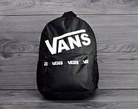 Vans - городской молодежный рюкзак. Спинка ортопед. Черный
