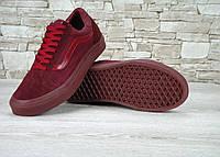 Модные мужские кеды Vans Suede (Ванс Сьюд) бордовые