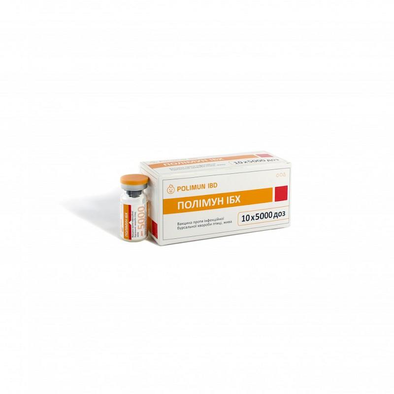 Полимун ИББ 50 доз (БТЛ) Киев вакцина против инфекционнной бурсальной болезни (болезни Гамборо)