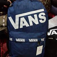 Vans - городской молодежный рюкзак. Спинка ортопед. Синий
