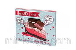 Шоколадный набор  ЛЮБЛЮ ТЕБЯ на подарок