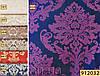 Ткань для штор Shani 912032