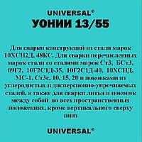 УОНИИ 13/55 Ø 3, 4, 5 мм