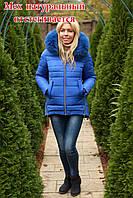 Куртка женская осень-зима с натуральным мехом