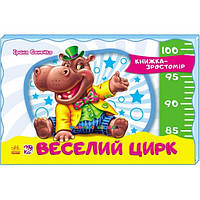 """Книга-ростомер """"Веселий цирк"""" укр. Ранок М323010У"""