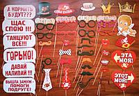 Фотобутафория свадебная сердечки, губки, усы, очки, галстуки,шляпки, бабочки, короны 43 предметов