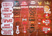 Фотобутафорія весільна сердечка, губки, вуса, окуляри, краватки,капелюхи, метелики, корони 43 предмети