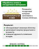 Байкал ЭМ 1 Биоудобрение концентрат 40 мл разработка Шаблина Эм-Центр Арго, фото 4