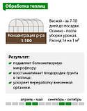 Байкал ЭМ 1 Биоудобрение концентрат 40 мл разработка Шаблина Эм-Центр Арго, фото 5