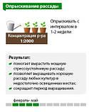 Байкал ЭМ 1 Биоудобрение концентрат 40 мл разработка Шаблина Эм-Центр Арго, фото 6