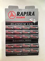 Классические лезвия Рапира Платинум Люкс (Rapira Platinum Lux) 100шт в упаковке GI 05-32, оптом в Одессе