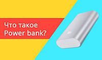 ЧТО ТАКОЕ Power Bank?