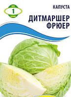 Капуста Дитмаршер фрюер 1г