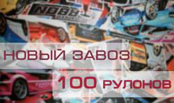 Виниловая пленка на авто: первая партия 100 рулонов прибыла 22.01.17