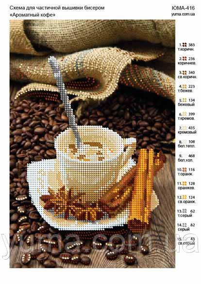 """""""Ароматна кава"""" Заготівля для вишивки бісером"""