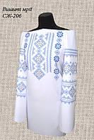 Женская заготовка сорочки СЖ-206