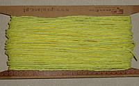 Шнурок паперовий 2мм жовто-лимонного кольору
