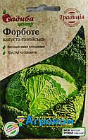 Семена  капусты савойской Форботе, раннеспелая 0,5 г, Традиция, Германия