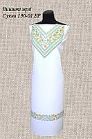 Платье 130-01 БР без пояса