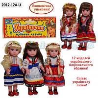 Кукла Украиночка 2012-12