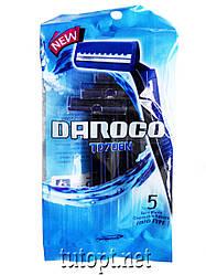 Станки для бритья одноразовые Daroco TD708N 5шт.