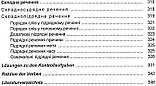 Німецька мова. Практична граматика. Паремська Д., фото 5