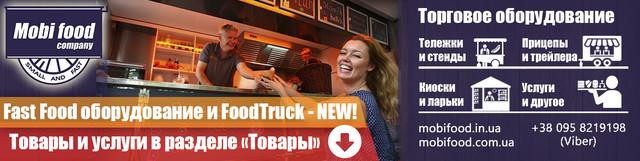 Торговое оборудование для общепит и торговли компании Mobifood