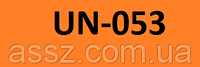 Шланг гидравлики 1400 ключ 32