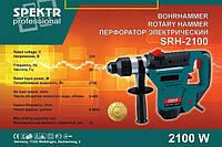 Перфоратор Spektr SRH-2100 бочка (сила удара 5,8 Дж) SVT