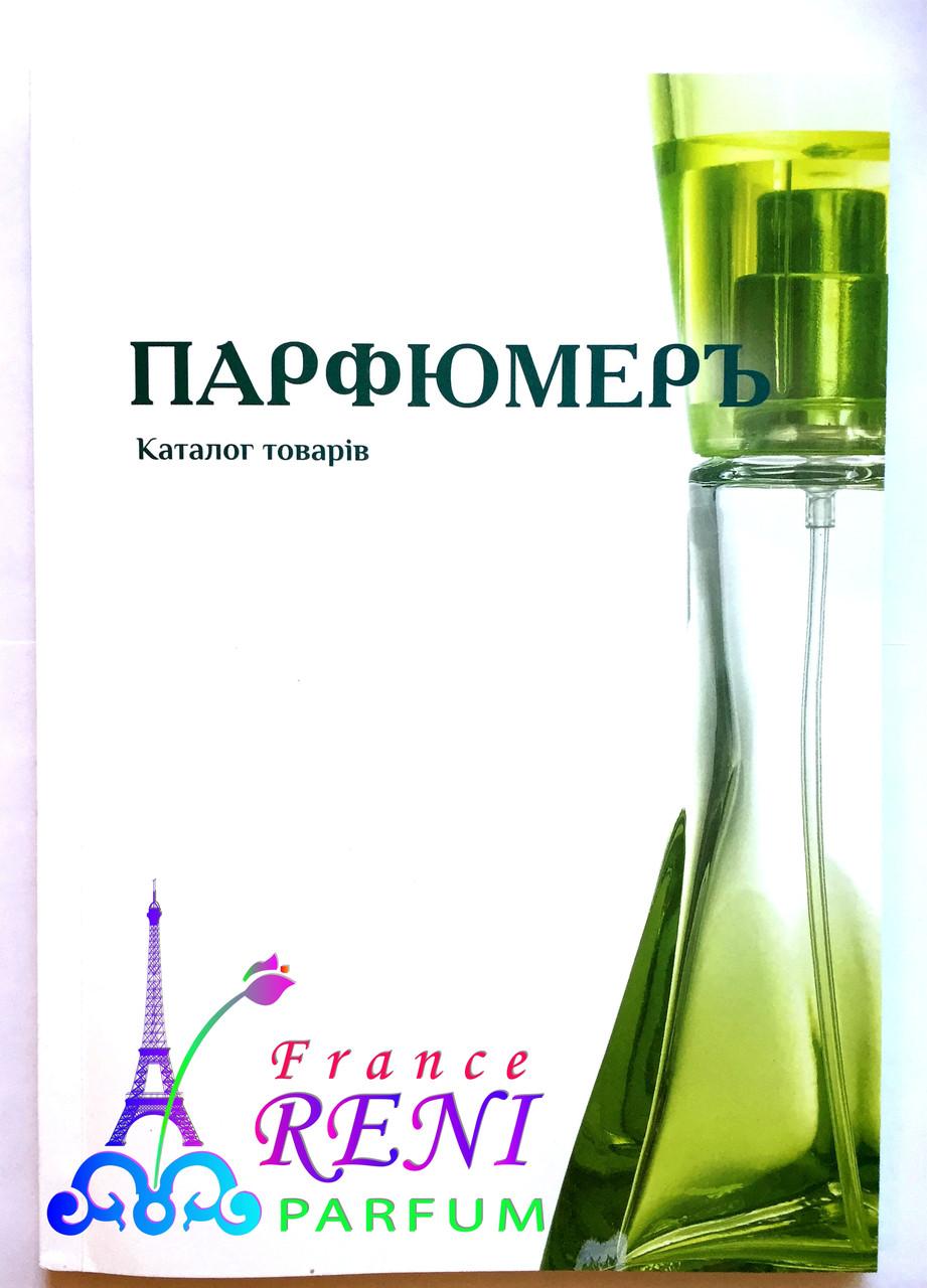 купить наливную парфюмерию рени