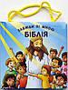 Біблія завжди зі мною (від 1 до 4 років) Кол. илюстр. Р. Гвила