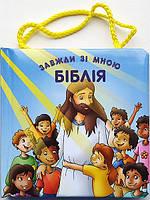 Біблія завжди зі мною (від 1 до 4 років) Кол. илюстр. Р. Гвила, фото 1