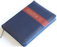 Біблія формат 045 zti синя з коричневою полоскою українською, фото 1