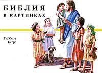 Библия детская в картинках