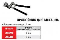 Пробойник для металла 5мм (клещи)
