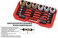 Универсальный набор для снятия установки сайлентблоков 34-72мм  HS2075, фото 1