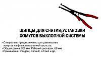Щипцы для пружинных зажимов выхлопных систем 300мм (франц. авто)