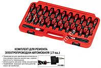 Комплект специнструмента для ремонта авто/электроразъемов   JGAI2301